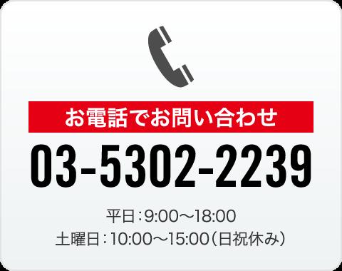 お電話でのお問い合わせは03-5302-2239