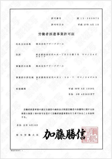 労働者派遣事業許可証